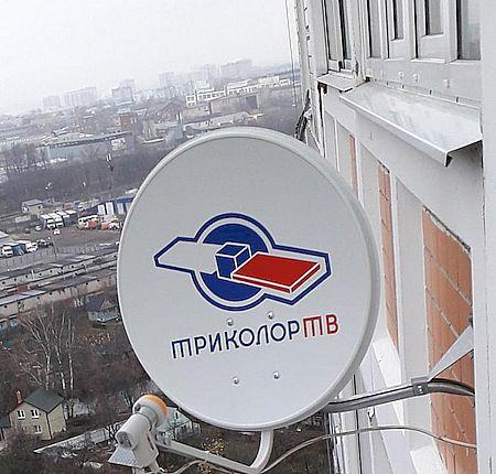 Настройка Триколор ТВ в Курской