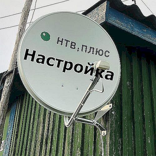 Установка и настройка спутниковой антенны НТВ плюс в Михайловске