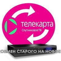 Обмен старых ресиверов Телекарта в Грачёвке