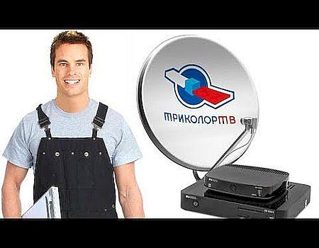 Техническое обслуживание Триколор ТВ в Ессентукской